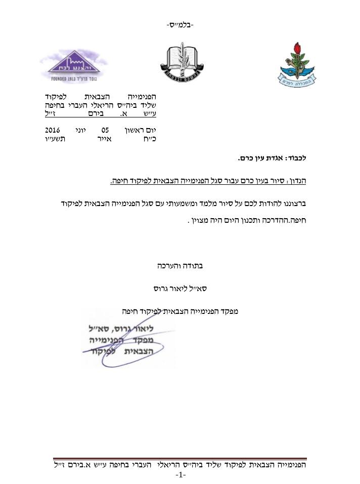 הפנימיה הצבאית פיקוד חיפה 28.5.16
