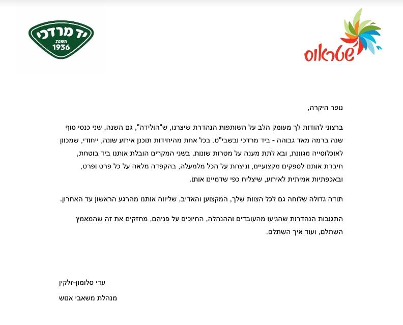 מכתב תודה מאת עדי סלומון-זלקין - שטראוס