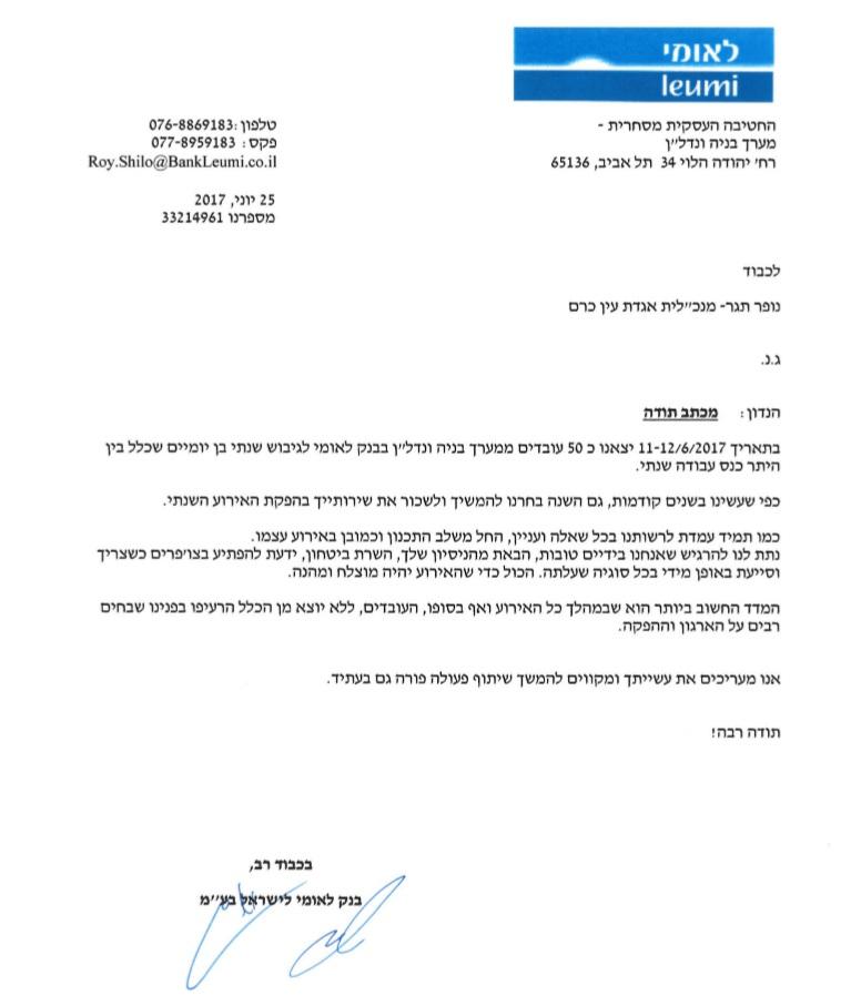 מכתב תודה מנופשים - חטיבת עסקית מסחרית בנק לאומי