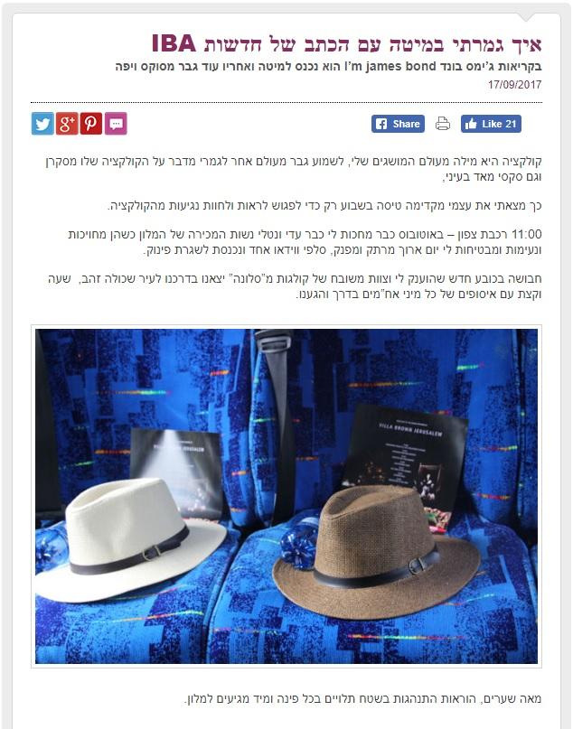 ירושלים פנים רבות לה- איך גמרתי במיטה עם הכתב של חדשות IBA, סלונה, 17.9.2017