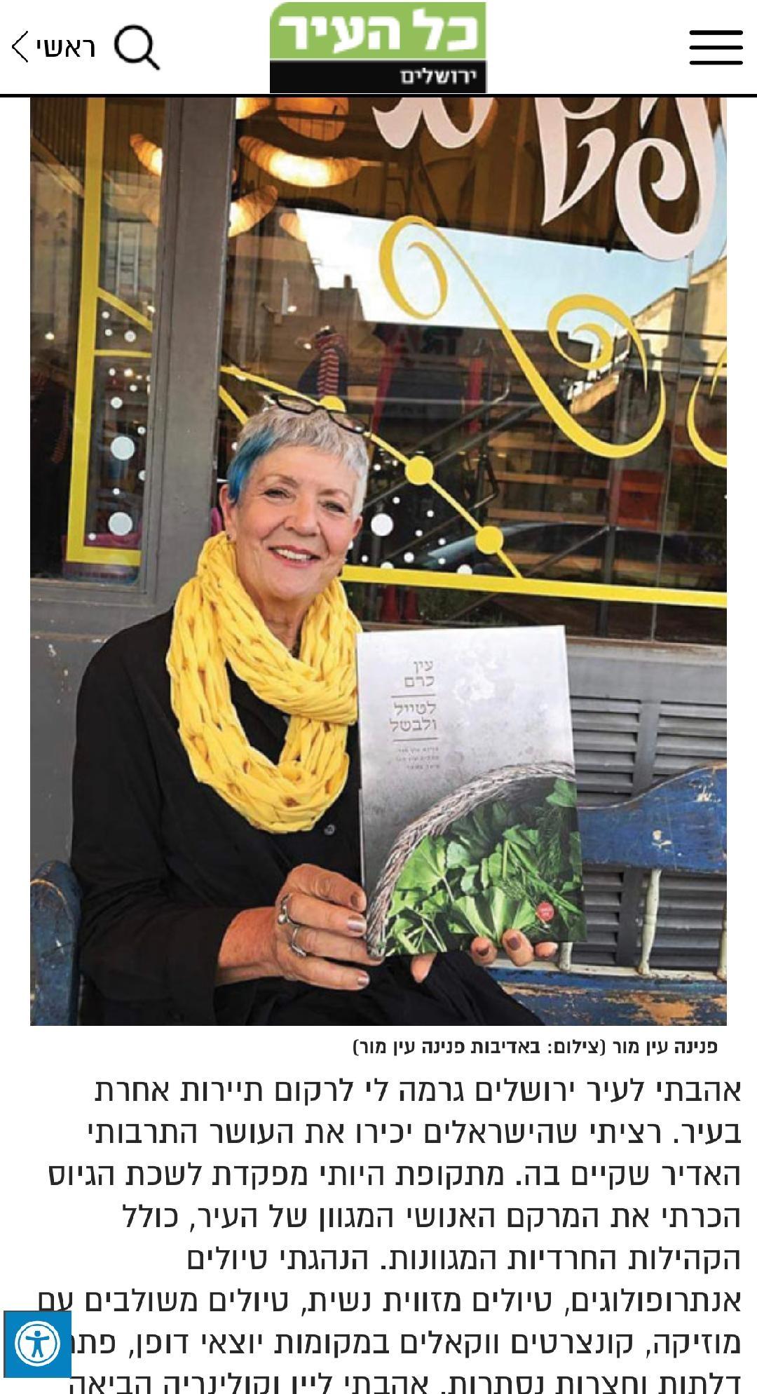 פנינה עין מור מייסדת החברה על סיורים לקבוצות בירושלים