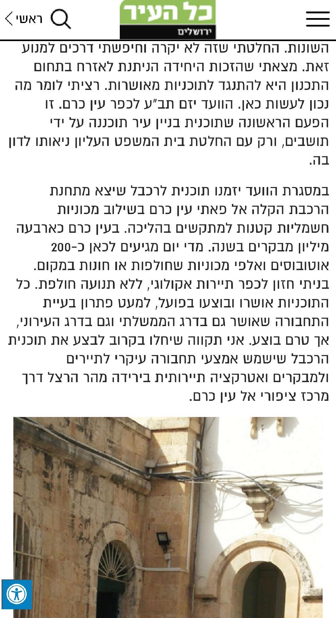 סיורים בירושלים עם יקירת העיר