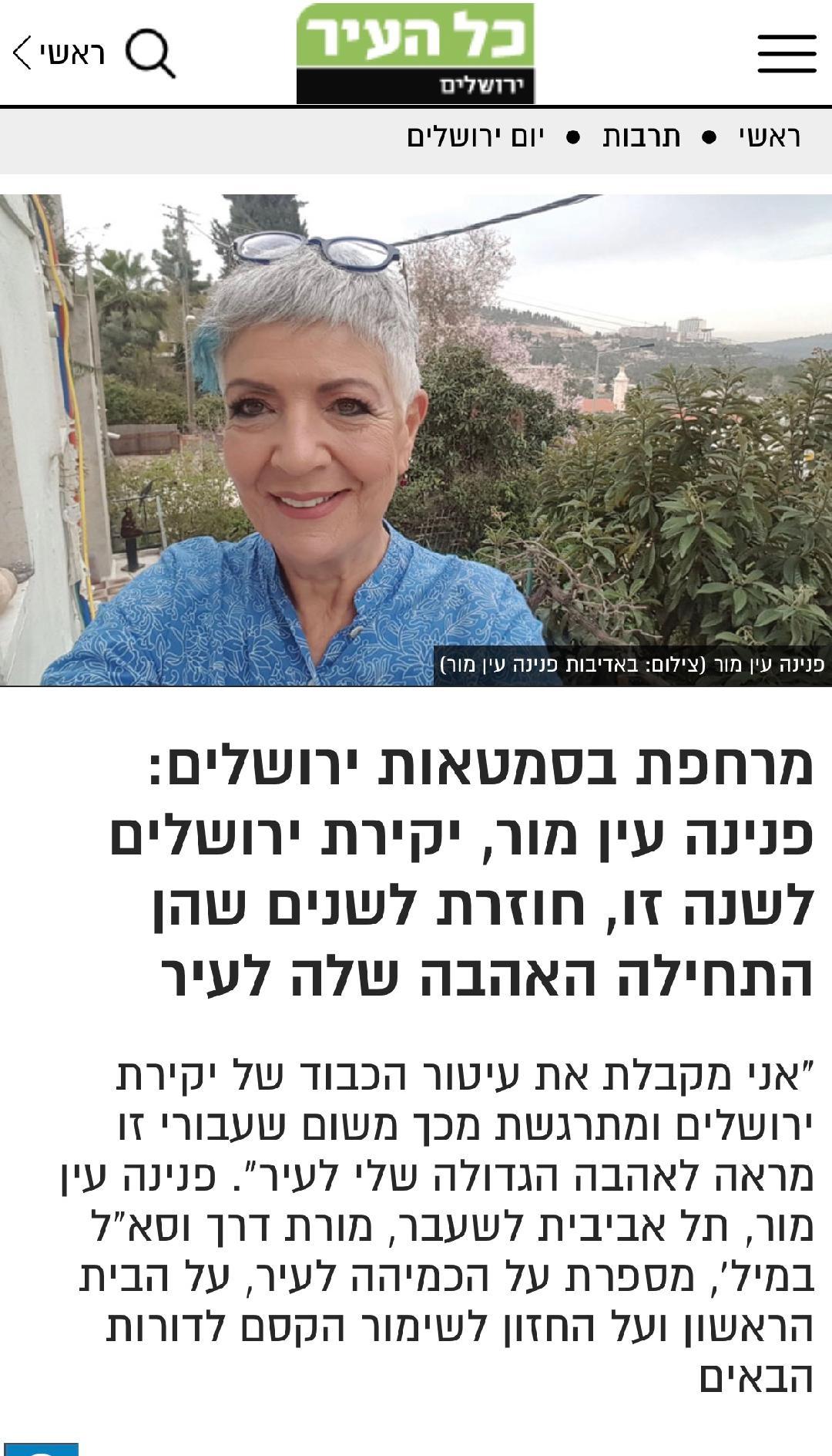 סיורים בירושלים 2 עם יקירת ירושלים