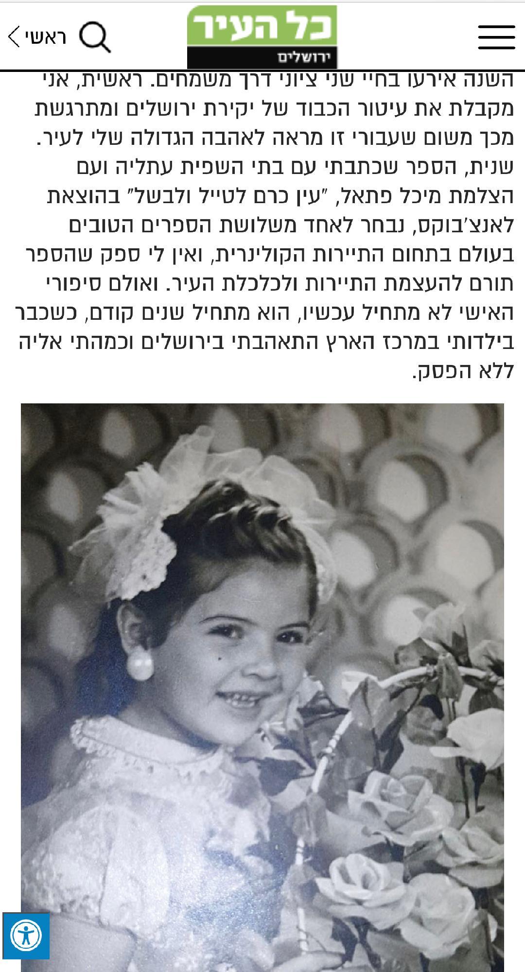 כל העיר ירושלים בכתבה על בעלת עיטור הכבוד יקירת העיר פנינה עין מור בעלת החברה המובילה בתחום סיורים בירושלים