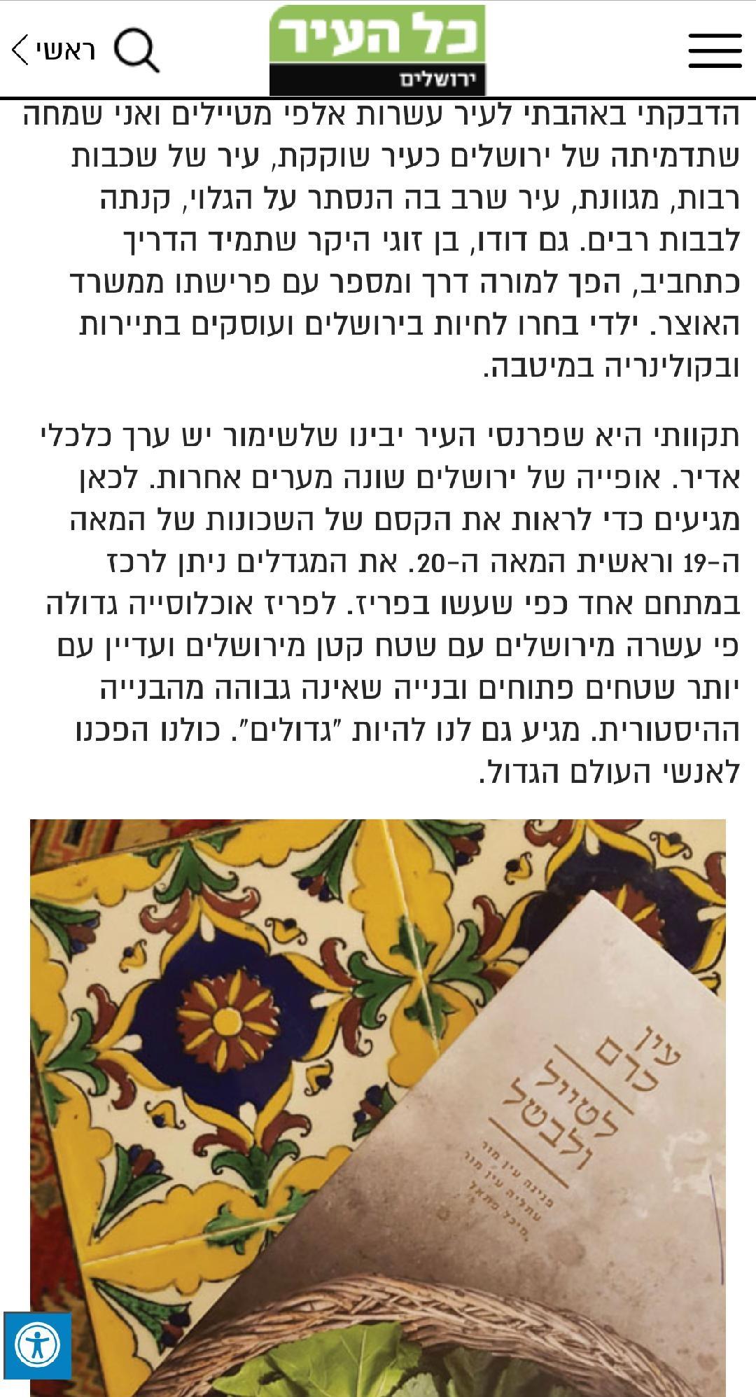 עיתון כל העיר ממליצים על סיורים טיולים בירושלים איתנו